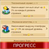 Скриншот из игры Я Босс